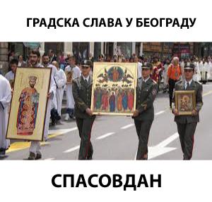 proslava-spasovdana-1